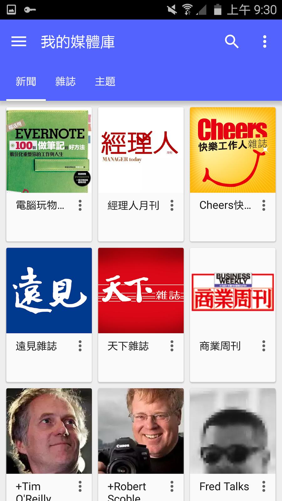 我用四步將 Google Play 書報攤編輯成深度閱讀雜誌