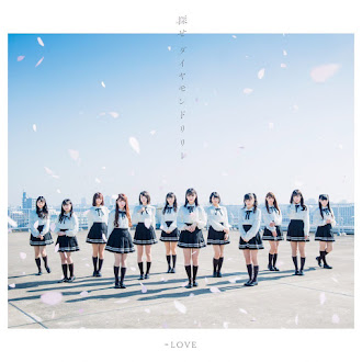 [Lirik+Terjemahan] =LOVE (Equal LOVE) - Sagase Diamond Lily (Mencari Bunga Diamond Lily)