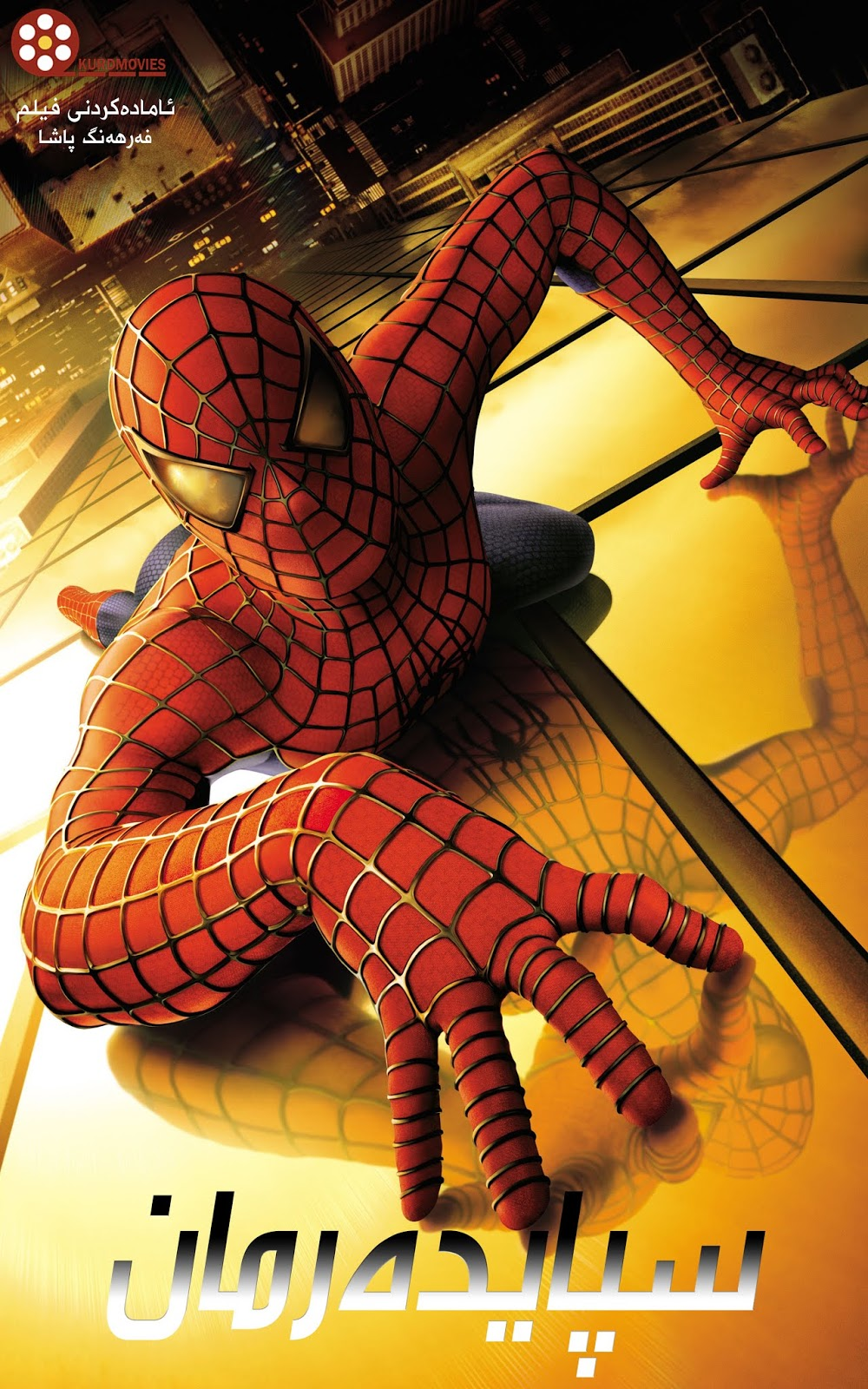 فیلمی دۆبلاژكراوی كوردی  فیلمی دۆبلاژی كوردی Spider-Man (2002)
