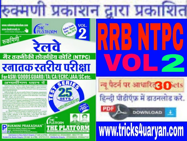 Railway RRB NTPC Book PDF Free Download