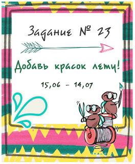 http://myhi-creativiti.blogspot.ru/2016/06/24.html