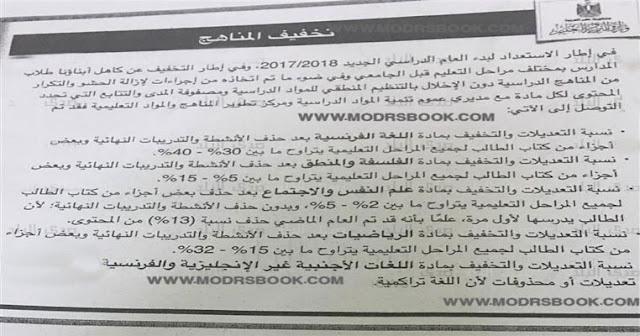 بيان رسمي من التعليم بمحذوفات مناهج 2018 لجميع المراحل