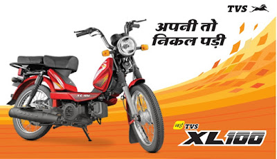 TVS XL 100 pictures gallery collection;