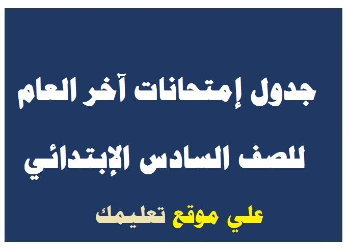 جدول وموعد إمتحانات الصف السادس الابتدائى الترم الثانى محافظة المنوفية 2019