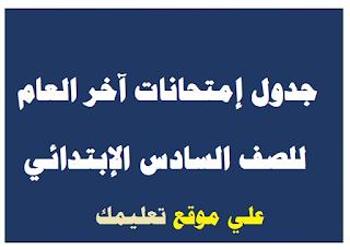 جدول وموعد إمتحانات الصف السادس الابتدائى الترم الأول محافظة المنوفية 2018