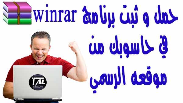 حمل ,و ,ثبت ,برنامج ,Winrar ,لفك ,الضغط ,عن ,الملفات, المضغوطة ,للحاسوب,