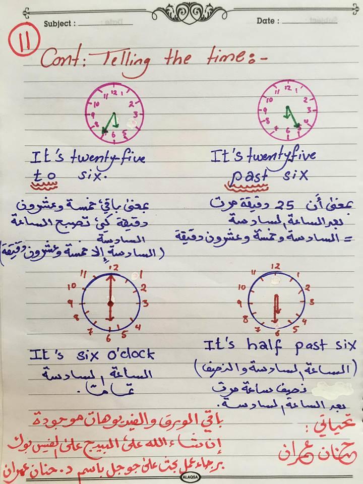 شرح الساعه الانجليزيه 12