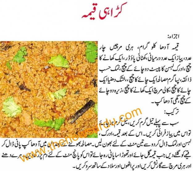Great Bakra Eid Al-Fitr Food - karahi-Keema-Recipe  Trends_685446 .jpg