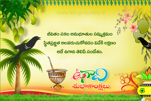 Vilambimana samvatsara ugadi subhakankshalu wpdevil ugadi greetings telugu happy ugadi wishes ugadi facebook whatsapp images greetings quotes in telugu and english 2017 m4hsunfo