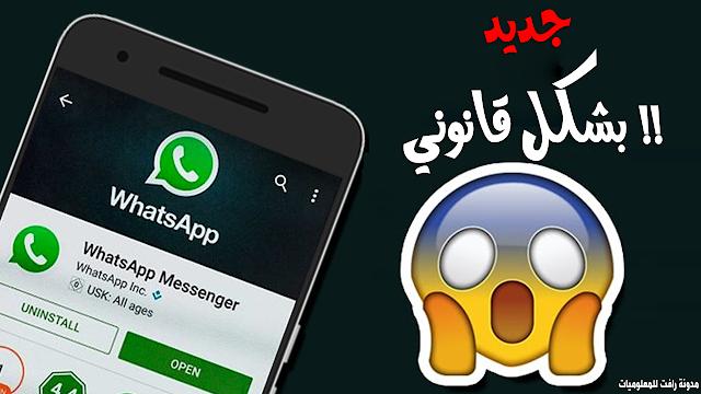 راقب اي شخص على واتساب من خلال هاتفك فقط جديدة لسنة 2018
