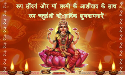 Roop Chaturdashi Sms