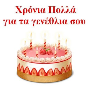 http://www.greekapps.info/2014/01/blog-post_21.html