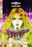 ขายการ์ตูน Princess เล่ม 146