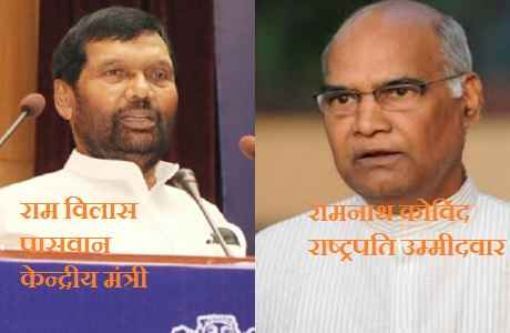 ramvilas-paswan-said-party-not-support-ramnath-is-dalit-virodhi