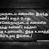 Uravu Kavithai ~ Tamil Kavithai ~ Kavithaigal