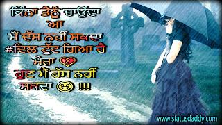 sad,punjabi status,image