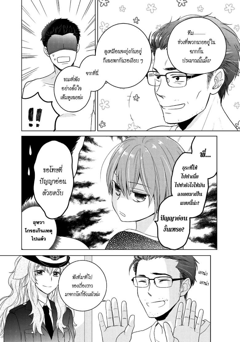 Kitaku Tochuu de Yome to Musume ga Dekita n dakedo, Dragon datta. - หน้า 22