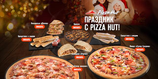 Новое зимнее меню в Pizza Hut, Новое зимнее меню в Пицца хат, Кесадилья «Ранчо» Кальцоне «Ранчо» Бредстики с сыром Бредстики с медом Пицца «Супер мясная» Пицца «Супер Суприм» Брауни состав цена стоимость в Pizza Hut, Кесадилья «Ранчо» Кальцоне «Ранчо» Бредстики с сыром Бредстики с медом Пицца «Супер мясная» Пицца «Супер Суприм» Брауни состав цена стоимость в Пицца Хат