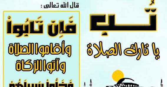 رسائل اسلامية حكم تارك الصلاة