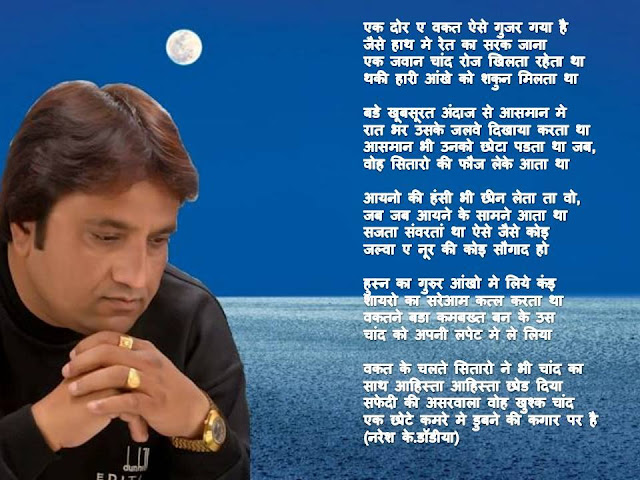 सफेदी की असरवाला वोह खुश्क चांद Hindi Kavita By Naresh K. Dodia