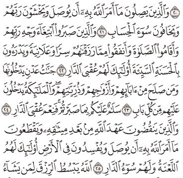 Tafsir Surat Ar-Ra'd Ayat 21, 22, 23, 24, 25