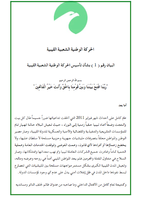 FOUNDING DECLARATION OF THE LIBYAN POPULAR NATIONAL MOVEMENT