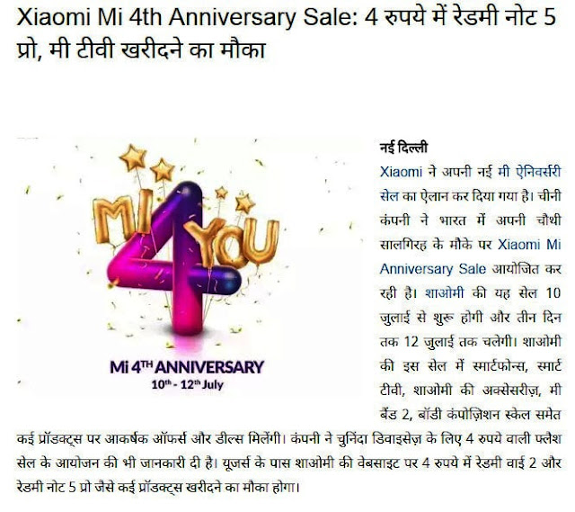 xiaomi mi 4th anniversary sale