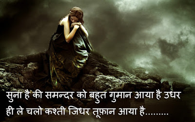 Latest Sad Shayari SMS in Hindi image