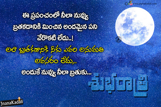 Heart touching good night quotes in telugu,Telugu Good Night Images,Heart touching good night quotes in telugu,Cute Romantic Good Night Quotes in Telugu,Telugu Subharatri Photos and Wishes for Friends,Good Night Quotes and Quotations in Telugu Font,Best Telugu Good Night Quotes for Facebook shares,Good night Greetings in Telugu, Good night messages, Good night sms, Good night thoughts, Telugu good night messages sms collection, Beautiful good night messages for better life, Best life quotes for good night, Nice feel good thoughts for good night, Inspirational quotes for good night