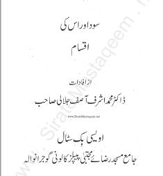 sood aur uski iksam urdu islamic book hanfi books