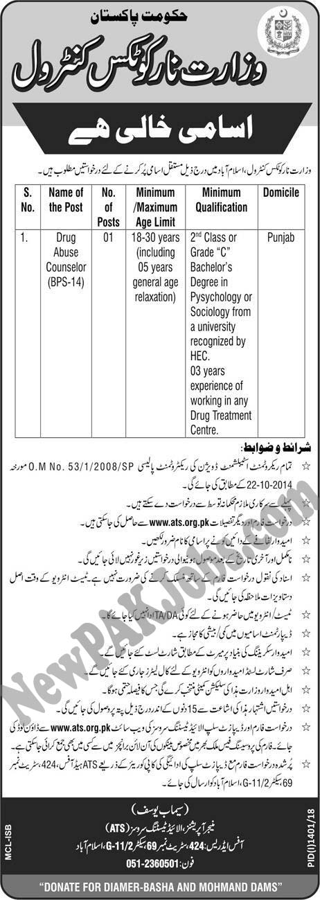jobs-in-anf-ministry-of-narcotics