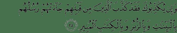 Surat Al-Fathir Ayat 25