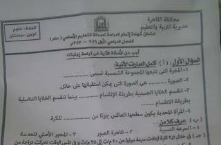 تحميل ورقة امتحان العلوم محافظة القاهرة للصف الثالث الاعدادى 2017 الترم الاول