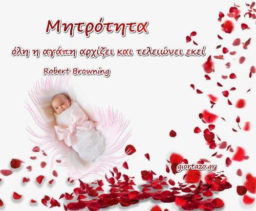 Γιορτή Της Μητέρας Εικόνες