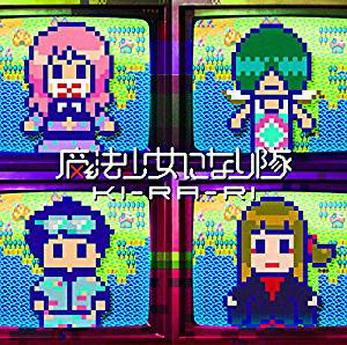 [MUSIC VIDEO] 魔法少女になり隊 – KI-RA-RI (DVDISO)