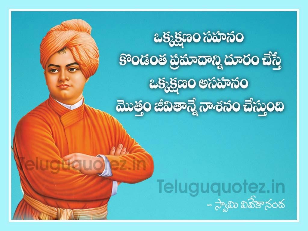 Swami Vivekananda telugu quotes on life - Teluguquotez.in ...