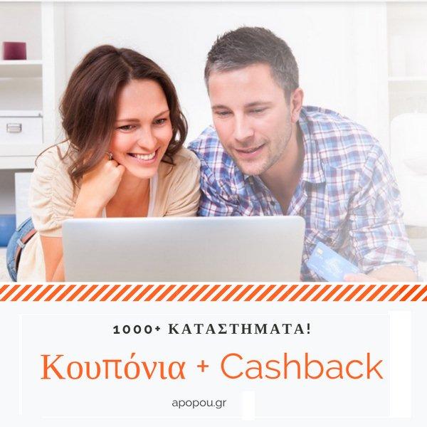 ApoPou  Ψωνίστε φθηνότερα από 1000+ καταστήματα 223300a0593