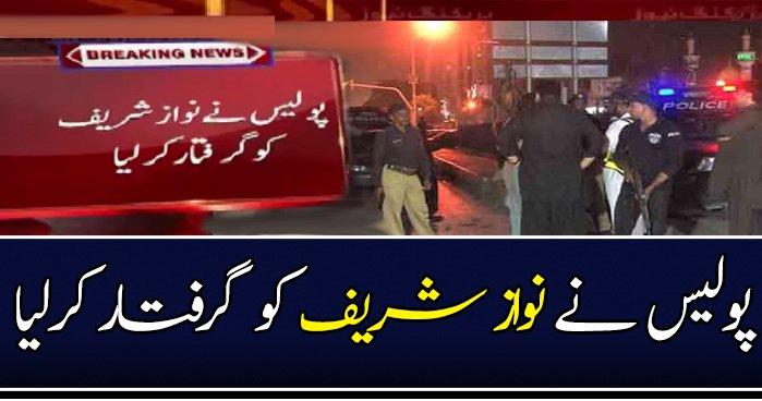 Police Ne Nawaz Sharif Ko Giriftaar Karlia…