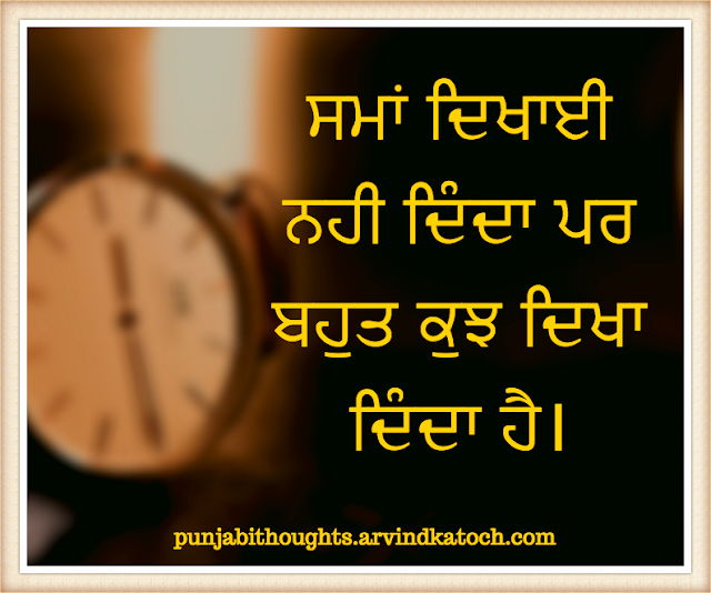 see, time, Punjabi, Thought, Image, ਸਮਾਂ, ਦਿਖਾਈ,