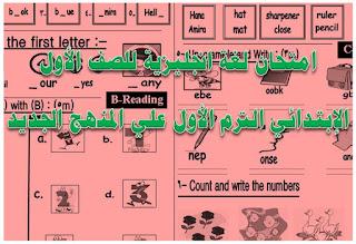 امتحان لغة انجليزية للصف الأول الإبتدائي الفصل الدراسي الأول