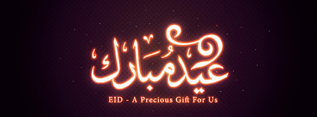 EID 2017 WALLPAPERS WITH WISHES