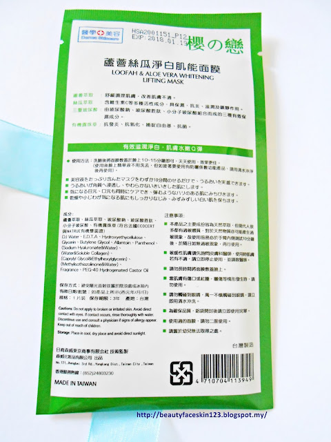 SAKURA Loofah & Aloe Vera Whitening Lifting Mask /櫻之戀蘆薈絲瓜淨白肌能面膜