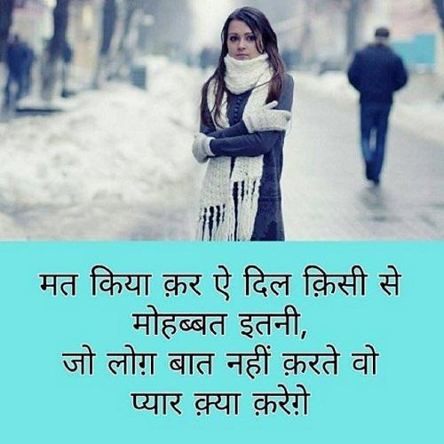 Dard Shayari for Girlfriend Boyfriend