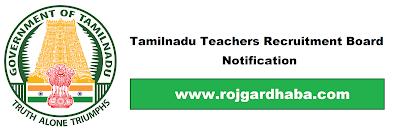 TRB Jobs Tamil Nadu