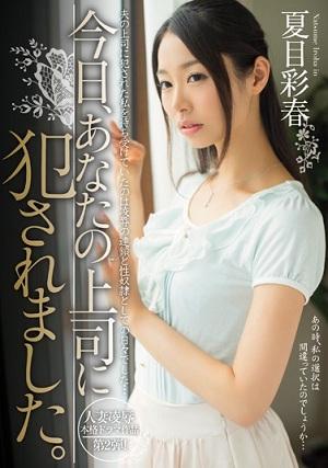 Lão sếp già và cô vợ Iroha Natsume xinh đẹp MIDE-064 Iroha Natsume (Sarasa Hara)