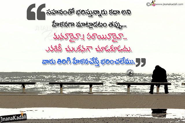 telugu quotes on life, don't hurt someone by your attitude messages quotes in telugu