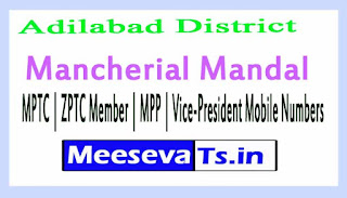 Mancherial Mandal MPTC | ZPTC Member | MPP | Vice-President Mobile Numbers List Adilabad District in Telangana State