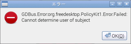 GDBus.Error:org.freedesktop.PolicyKit1.Error.Failed:Cannot determine user of subject