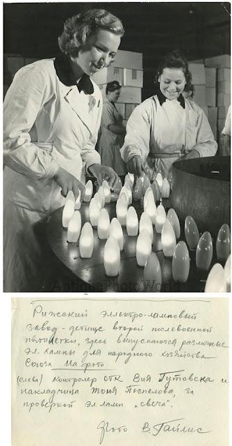 На Рижском электроламповом заводе