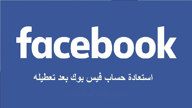 http://www.rftsite.com/2019/03/open-facebook-account-disabled.html
